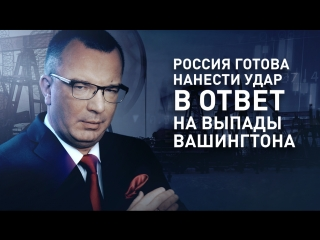 Россия готова нанести удар в ответ на выпады Вашингтона