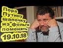 Сергей Пархоменко Пора Путину шапочку из фольги поменять 19 10 18 Суть событий