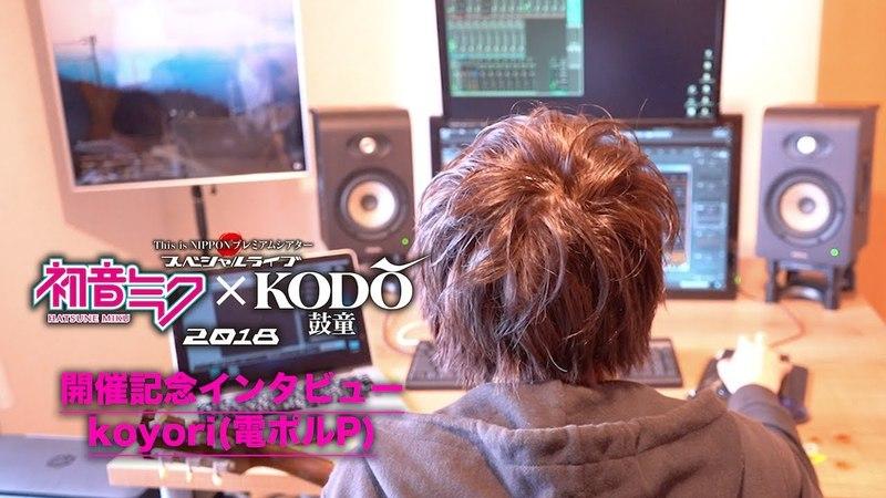 【初音ミク】「初音ミク×鼓童 スペシャルライブ 2018」開催記念インタビュー/koyori(電ポルP)【Hatsune Miku】