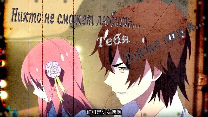 【Lan Mo`s Flower】Никто не сможет любить тебя так же как я...