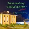 """База отдыха """"Горизонт"""" г.Новая Ладога"""