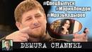 Мария Лондон мочит чеченскую мразь Рамзана Кадырова
