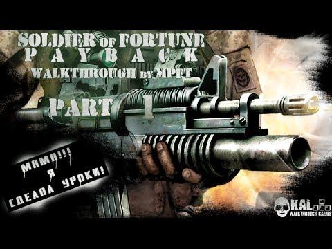 Прохождение Солдат Удачи: Расплата Часть 1 / Walkthrough Soldier of fortune: PAYBACK Part 1