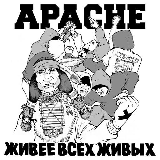 Apache альбом Живее всех живых