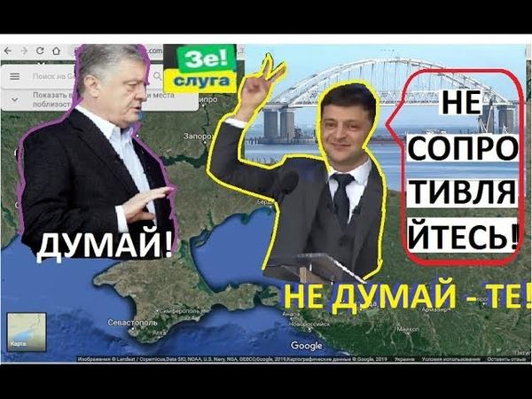 ЗЕленский объяснил захват РФ украинских моряков в Керченском проливе. ЗЕ незнайки.