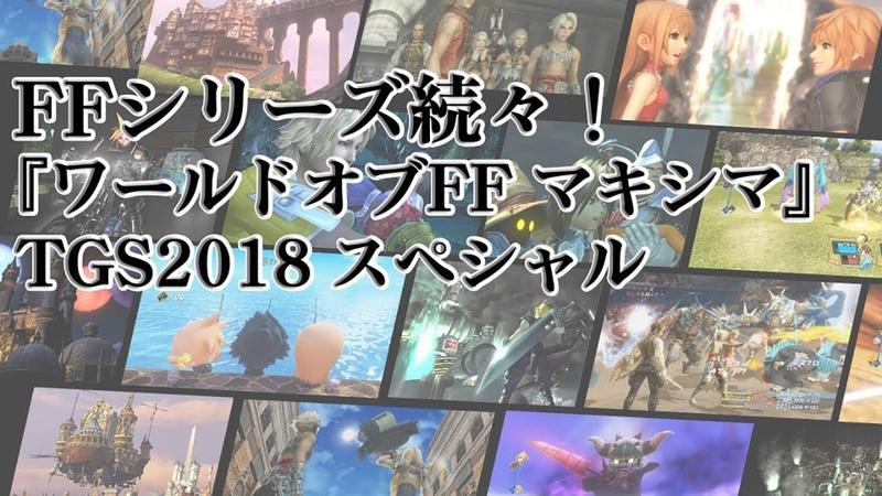 FFシリーズ続々!『ワールドオブFF マキシマ』 TGS2018スペシャル