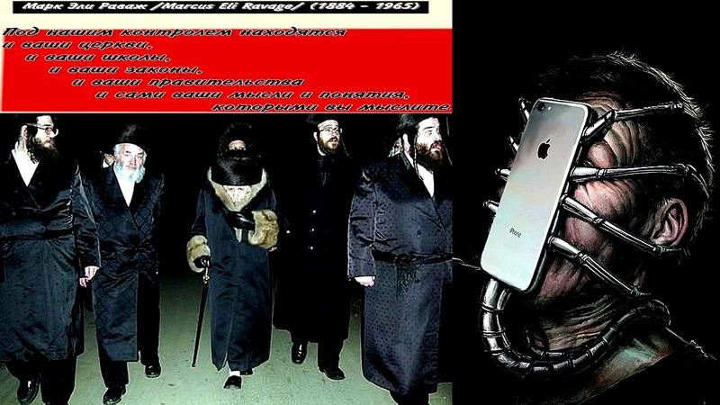 Безусловно сильные сатанинские организации на кого шестерят Ротшильды Стерлигов Герман