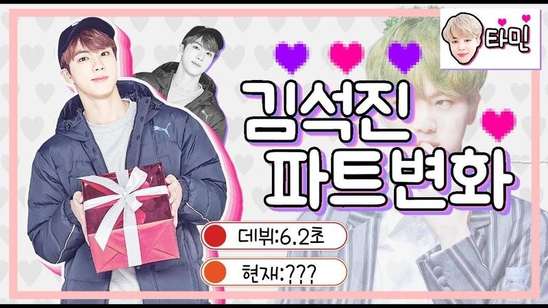 [BTS/JIN]김석진 파트변화(라 쓰고 춤,외모변화라고 읽는다)[2013~2018]/짐타민(JIMTAMIN)