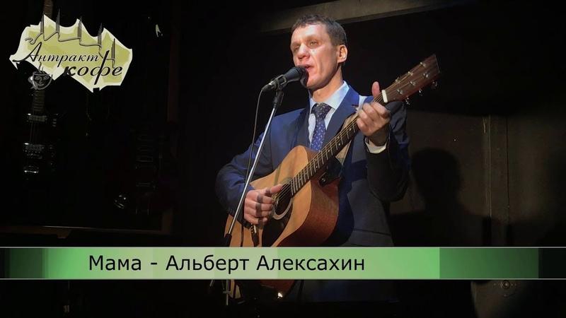 Мама - Альберт Алексахин (Антракт - Кофе)