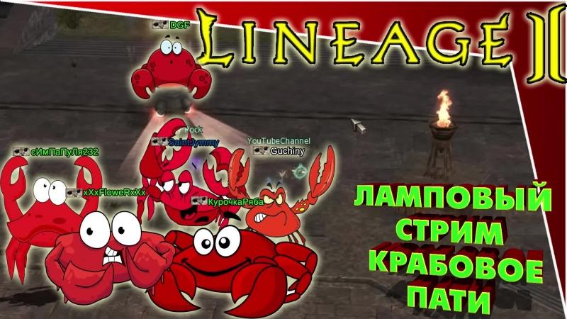 Lineage 2 ru off Airin ТК 104 ламповый стрим крабовое пати