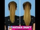 Натаха знает Трюки с волосами