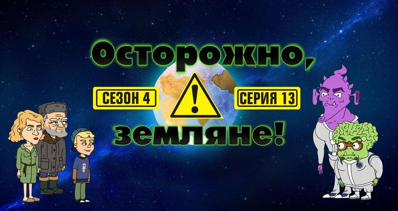 Сериал Осторожно, земляне!, 4 сезон, 13 серия