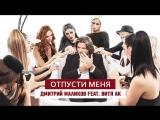 Премьера. Дмитрий Маликов feat. Витя АК - Отпусти меня