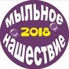 """""""Мыльное нашествие""""    фестиваль"""