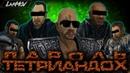 Пароль - ТЕТРИАНДОХ [GOTHIC RAP]