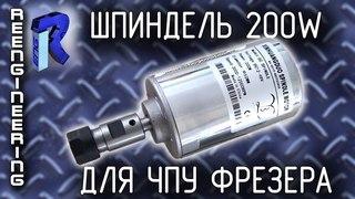 Шпиндель 200W для ЧПУ