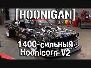 [Hoonigan] 1,400- сильный полноприводный Ford Mustang Hoonicorn V2 Кена Блока [BMIRussian]