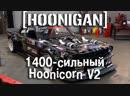 Hoonigan 1,400- сильный полноприводный Ford Mustang Hoonicorn V2 Кена Блока BMIRussian