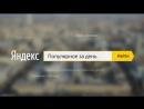 Яндекс выпуск 21.05.2018