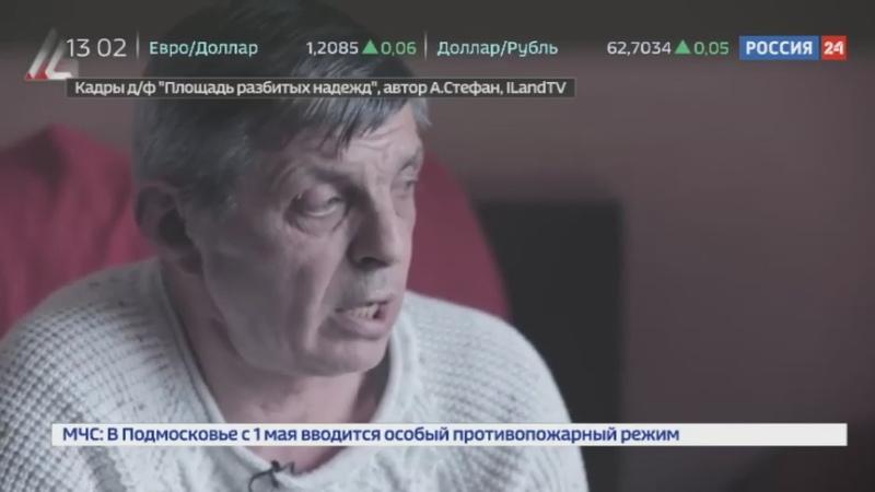 Новости на Россия 24 Откровения снайперов Майдана раскрыли шокирующие детали одесской трагедии