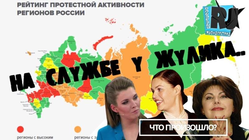 НА СЛУЖБЕ У ЖУЛИКОВ! Хуже, чем Скабеева.. хлеще, чем Андреева. Чтопроизошло?