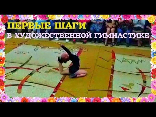 Первые соревнования по гимнастике. Первые медаль и кубок