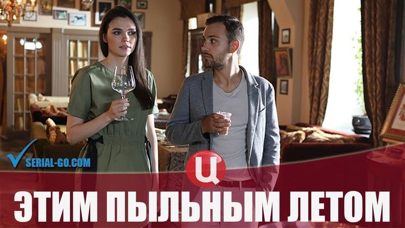 Сериал Этим пыльным летом (2018) 1-4 серии детектив на канале ТВЦ - анонс » Freewka.com - Смотреть онлайн в хорощем качестве