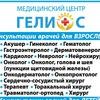 "Медицинский центр ""ГЕЛИОС"""