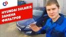 Как заменить фильтры Hyundai Solaris