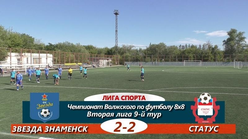 Вторая лига. 9-й тур. Звезда Знаменск - Статус 2-2 ОБЗОР