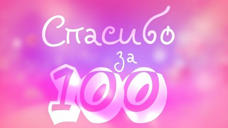 СПАСИБО ЗА 100 ПОДПИСЧИКОВ!!😊💓👍🎉🎊🎇🎆🎁🎈🎁