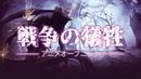 MAD 2018 Warframe The Sacrifice Anime Opening