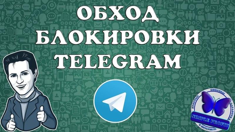 КАК ОБОЙТИ БЛОКИРОВКУ TELEGRAM и ПРОДОЛЖАТЬ ПОЛЬЗОВАТЬСЯ МЕССЕНДЖЕРОМ? ЕСТЬ ОТВЕТ!
