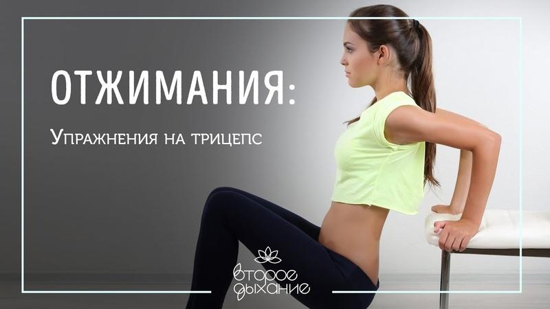 ОТЖИМАНИЯ: упражнения на ТРИЦЕПС. Второе дыхание