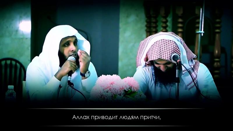 Мансур Ас Салими До слез Как он Прекрасно читает Коран