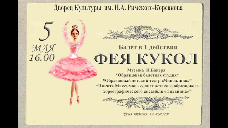 Премьера одноактного балета ФЕЯ кукол.ОБС- 2019 г.