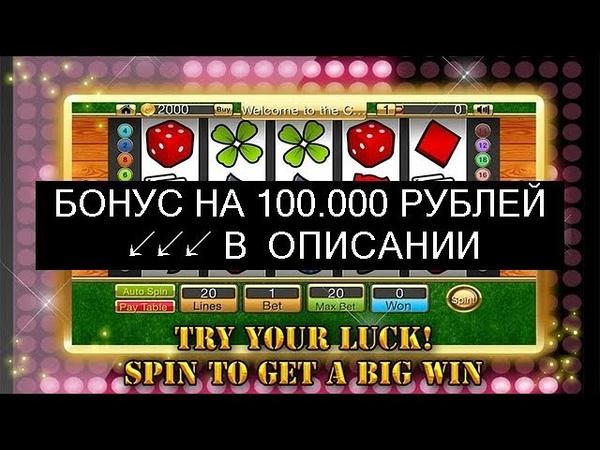 айс казино онлайн бесплатно ✱ казино азартные. казино онлайн секреты.