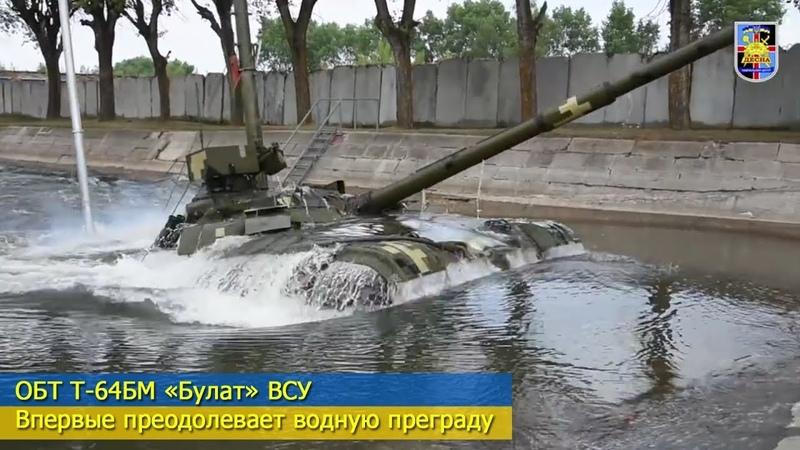ОБТ Т-64БМ «Булат» ВСУ. Впервые преодолевает водную преграду