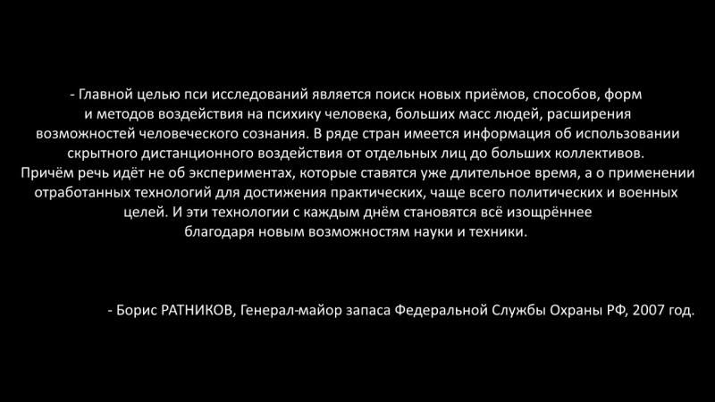 Маятники, Летуны, Паразиты (Операторы) сознания. кто они такие. (2013)
