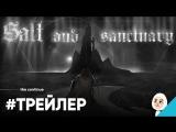 Трейлер Salt and Sanctuary к выходу на Nintendo Switch