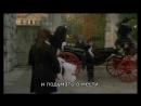 Моцарт Дон Жуан (фильм-опера, реж. Дж.Лоузи,1979) Часть 1