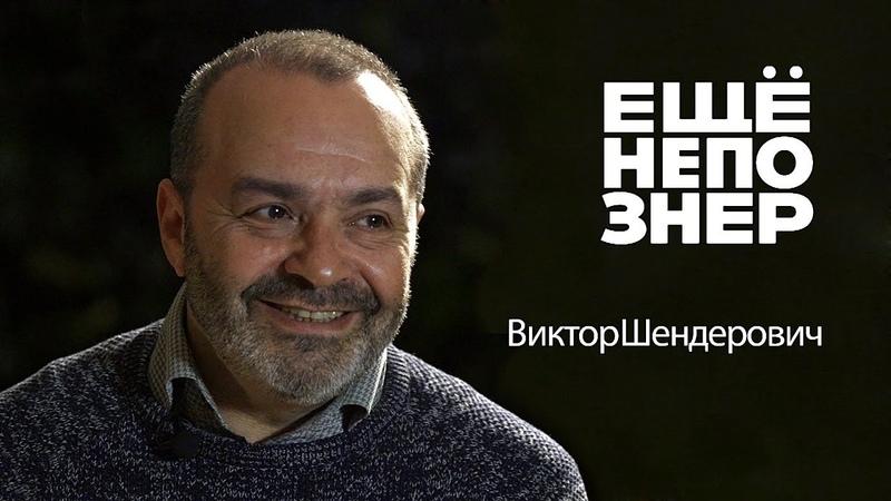 Шендерович Высоцкий и травля Табаков и любовь ещенепознер