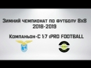 Компаньон-С 17 iPRO FOOTBALL Обзор матча