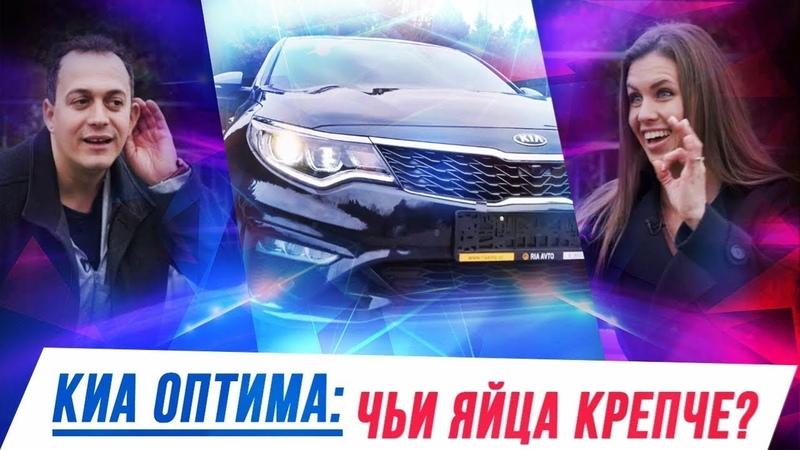 Kia Optima 2019 Обзор Почему Киа Оптима оптимальна для девушек