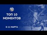 Игровая неделя #20 | 10 сезон | Топ 10