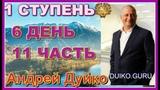 Первая ступень 6 день 11 часть. Андрей Дуйко видео бесплатно 2015 Эзотерическая школа Кайлас
