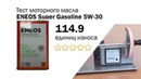 Маслотест 17 ENEOS Super Gasoline 5W 30 тест масла на машине трения