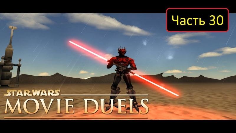 Star Wars: Movie Duels [Remastered] - Часть 30 - An Old Enemy / Дарт Мол