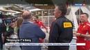 Новости на Россия 24 • Льюис Хэмилтон победил на Гран-при Азербайджана