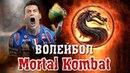 Атака блок прием подача в ВОЛЕЙБОЛЕ В стиле Mortal Combat